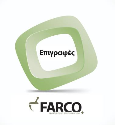 EL-farco_signs