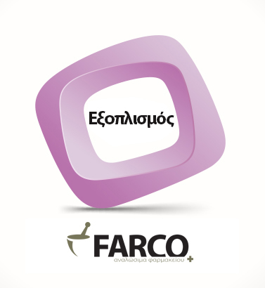 EL-farco_supplies